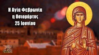 Αγία Φεβρωνία - 25 Ιουνίου - Βίοι Αγίων