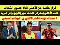 أخبار النادي الأهلي اليوم الثلاثاء 21 - 5 - 2019