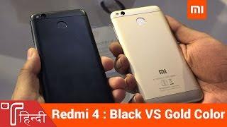 [ Hindi-हिन्दी ] Redmi 4 Hands on | Black VS Gold Colour Comparison! - Better than Redmi Note 4?