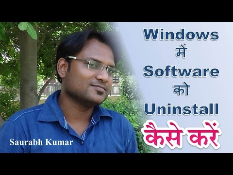 How to uninstall software in windows (Hindi)