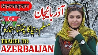 Travel Documentary About Azerbaijan In Urdu & Hindi | Duniya Ki Sair With Jani TV آزربائیجان کی سیر