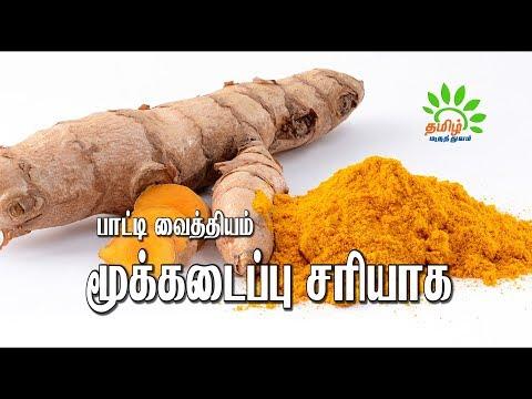 மூக்கடைப்பு சரியாக  | Mookadaipu neenga paati vaithiyam Nose block home remedies in tamil Maruthuvam
