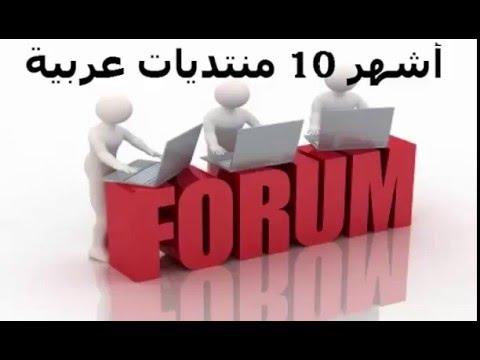 أشهر المنتديات العربية