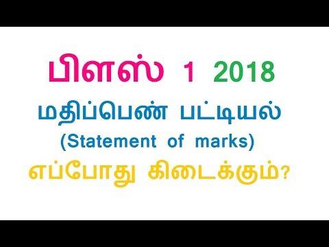 பிளஸ் 1 2018 மதிப்பெண் பட்டியல்(Statement of marks) எப்போது கிடைக்கும்?