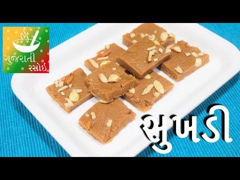 Sukhdi - સુખડી   Recipes In Gujarati [ Gujarati Language]   Gujarati Rasoi