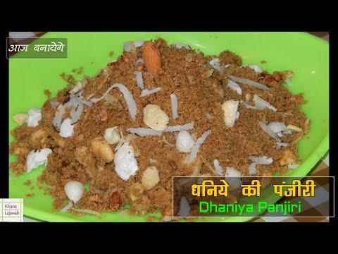 जन्माष्टमी पर बनाये धनिया की पंजीरी - Dhania Panjiri Prasad Recipe | Dhania Panjiri For Janamshtmi