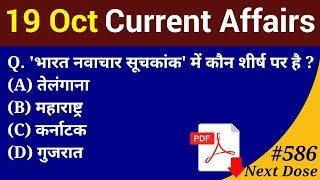 Next Dose #586 | 19 October 2019 Current Affairs | Daily Current Affairs | Current Affairs in Hindi