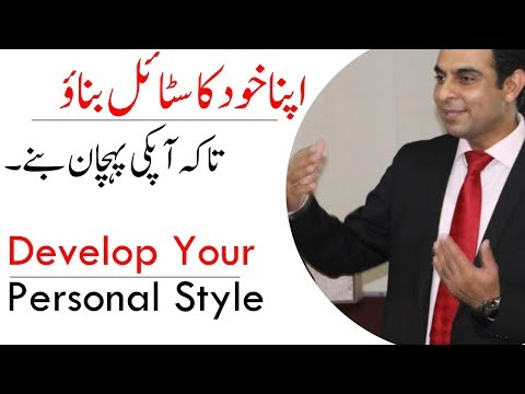 Develop Your Personal Style | Qasim Ali Shah  (In Urdu)