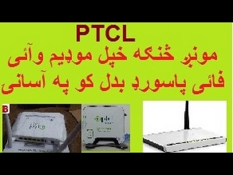 How to Change PTCL Wifi Password in Pashto 2017