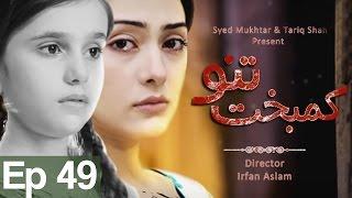 Kambakht Tanno -  Episode 49 | Aplus - Best Pakistani Dramas