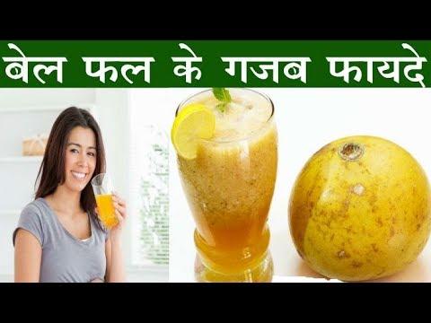बेल ( बिल्वा ) के गजब के फ़ायदे / Health Benefits of wood apple (Bilwa, Bael patthar juice)