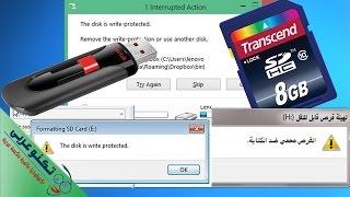 حل نهائي لمشكلة القرص محمي ضد الكتابة  Disk write-protected في الفلاشات وكروت الذاكرة [طريقة مضمونة]