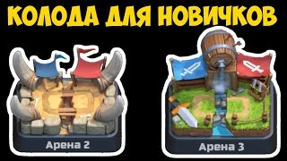 колода в clash royale для 3 арены #10