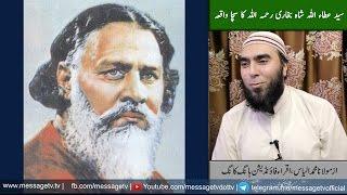 True Story of Syed Ata ullah shah bukari R.A شاہ جی کا سچا واقعہ