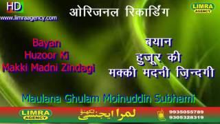 Maulana Ghulam Moinuddin Subhani Huzoor  Zindagi Bayan HD India