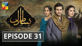 Bisaat e Dil Episode #31 HUM TV Drama 11 February 2019