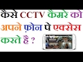 How to Access CCTV Camera To Android Phone in Hindi
