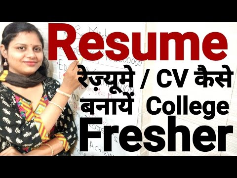 Resume writing for Freshers - CV format content design - in Hindi