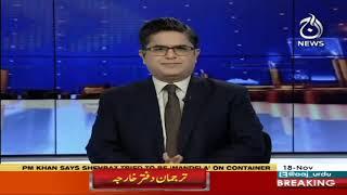 Pakistan Economy Watch With Imran Sultan   18 November 2019   Aaj News