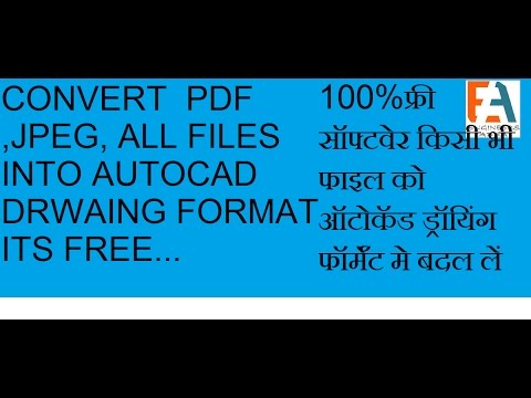how to convert pdf to drwaing convertor free,,online ,offline  must watch in hindi....