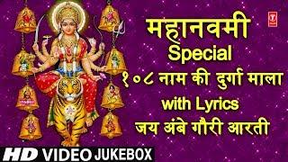 alea 7ma Ral t Special: 108 Naam Ki Durga Mala with Lyrics, Jai Ambe Gauri Aarti I ANURADHA PAUDWAL