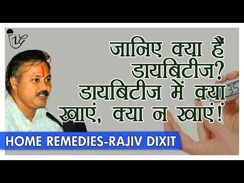 Rajiv Dixit - डायबिटीज को जड़ से ख़त्म