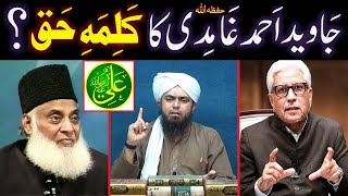 Maola ALI a.s Vs Hazrat MOAVIAH r.a ??? (By Dr. ISRAR r.a , GHAMIDI Sb. & Engr. Muhammad Ali Mirza)