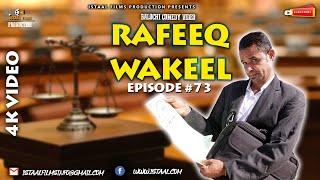 Rafeeq Wakeel | Balochi Comedy Video | Episode #72 | 2020 #istaalfilms #basitaskani