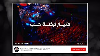 حسين الجسمي - مليار نبضة حب