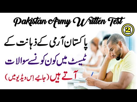 Intelligence Test For Joining Pakistan Army - Online Preparation of Pak Army Intelligence Test