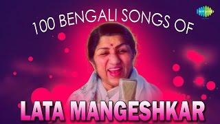 Top 100 Bengali Songs of Lata Mangeshkar | | HD Songs | One Stop Jukebox
