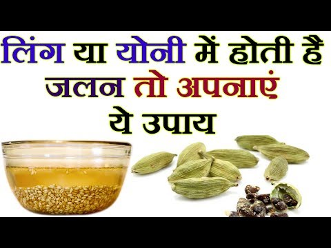 Urine Infection Ayurvedic home remedy In Hindi Medicine For Urine Infection