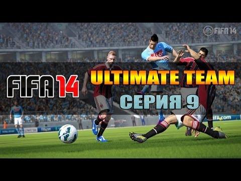 FIFA 14 Ultimate Team Серия #9