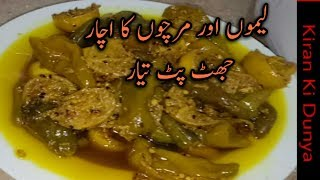 Special Achar Lemon Green Chilli | Real recipe of homemade pickle by Kiran Khan اچار بنانے کا طریقہ