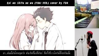 Koe no katachi รักไร้เสียง - {ร้องไทย/Thai Ver.} Koi wo Shita no wa cover by FOG
