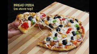 Easy Bread pizza | എളുപ്പത്തിൽ എല്ലാവര്ക്കും തയ്യാറാക്കാൻ പറ്റുന്ന ബ്രഡ് പിസ്സ
