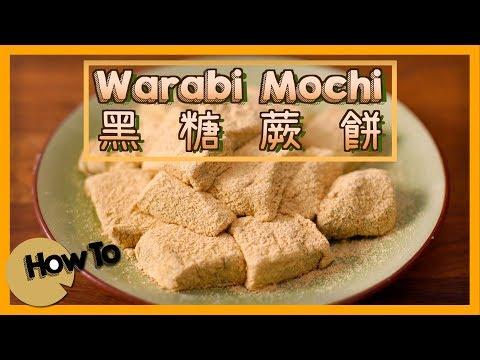 黑糖蕨餅 Warabi Mochi [by 點Cook Guide]