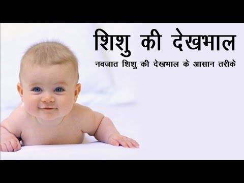 Shishu Ki Dekhbhal | Baby Care Tips : How to Take Care of a Newborn Baby | Health Tips