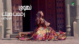 Nahwa ... Rafaat Seetek - Video Clip | نهوى ... رفعت صيتك - فيديو كليب