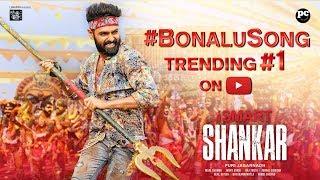 Bonalu  Song Promo | Ismart Shankar | Ram Pothineni,Nabha Natesh, Lekha Prajapati | Puri Jagannadh