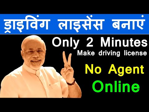 How To Apply Driving License Online (parivahan.gov.in) / What is LL Test Slot Booking