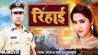 Rihai , Dinesh Lal Yadav , Kajal Raghwani , Full HD Bhojpuri Movies 2018 , @Chanda