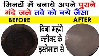 How To Clean Non-Stick Tawa/ Frying Pan | How To Clean Brunt Dosa Pan/Tawa Easily