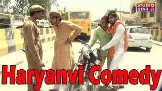Police or Seth | Haryanvi Comedy | Haryanvi Chutkule 2016 | Joginder Dhankhar | Studio Star Music
