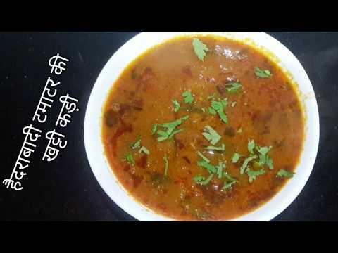 हैदराबादी टमाटर की  खट्टी कड़ी || How to make Hyderabadi tamato kadi || khatti kadi