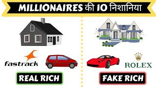 HOW MANY YOU HAVE ? 10 SIGNS OF A MILLIONAIRES मिलियनेयर की दस निशानिया!!