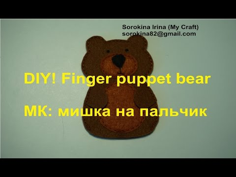 DIY! Finger puppet bear + template / МК: мишка на пальчик + выкройка