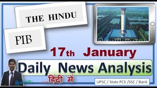 17 January 2018 the hindu + pib current affairs (with pdf ) news analysis in Hindi for upsc ias pcs