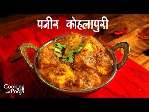 paneer kolhapuri | पनीर कोल्हापुरी | kolhapuri paneer in hindi | Spicy Paneer Curry Paneer Masala