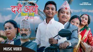 Dashain Aayo Tihar Aayo / Tanka Budathoki  Ashok Darji / Bunu Uprety / Prakash Bindu Kabita Dakshata